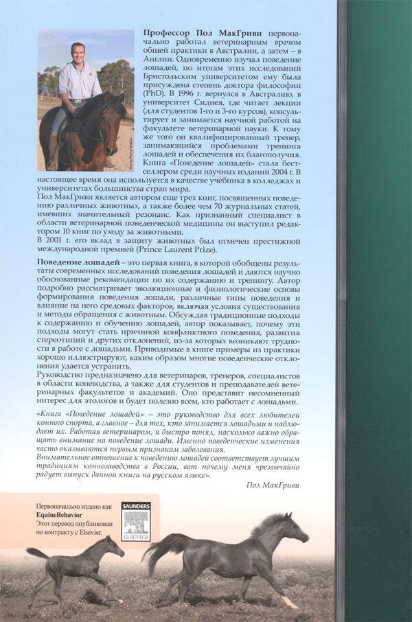 поведение лошадей пол макгриви